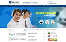 dedecms安防监控-电子产品公司企业网站模板(营销型)