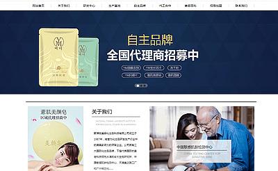 织梦面膜化妆品代理加盟公司网站模板(微商必备)