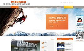 织梦cms教育辅导培训机构学校企业网站模板 (带数据)