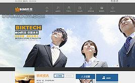 织梦dedecms通用科技企业集团公司网站模板(带测试数据)