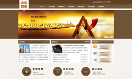 dedecms企业管理-企业培训公司模板(送bannerPSD)