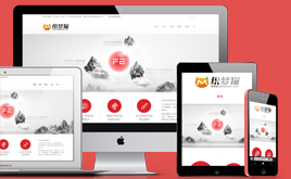 dedecms红色大气高端响应式企业网站模板