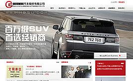 dedecms汽车电子/车载导航/汽车维修公司企业网站织梦模板