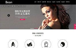 织梦html5响应式化妆品/微整形美容通用公司企业网站模板(带手机端)