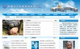dedecms行业协会网站织梦模板