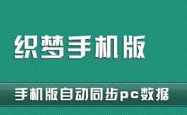织梦手机版程序功能插件自动同步pc端数据