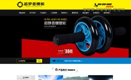 织梦大气黑色体育器材公司企业网站模板