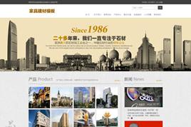 dedecms家具建材-石材地板公司厂家网站模板(PC+WAP+数据同步)
