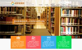 织梦辅导培训机构留学教育通用企业网站模板