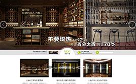织梦cms酒窖设计公司企业网站模板