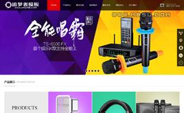 织梦Cms大气多媒体设备产品展示公司企业网站模板