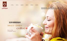 织梦dedecms餐饮连锁店咖啡厅/饮料品牌公司企业网站模板