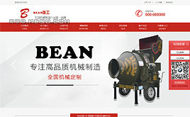 HTML5织梦dede机械机电工业重工设备公司企业网站模板