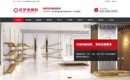 织梦家具产品展示企业公司网站模板