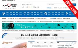 织梦新闻门户网站模板带WAP手机站[原创精品]