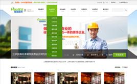 织梦html5绿色响应式装修模板豪华版