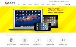 dedecms大气完整网络公司网站模板
