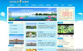 仿百度旅游网农家院模板织梦蓝色企业模板农家乐