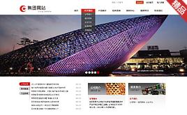 dedecms集团公司网站织梦模板下载