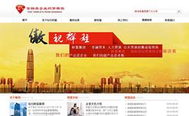 dedecms大气金融企业网站模板