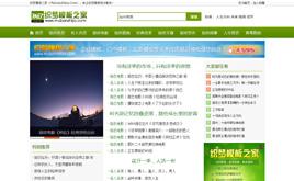 【免费】绿色清新健康资讯文章类织梦模板