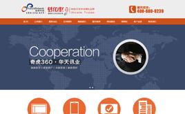 dedecms网络营销推广企业网站模板下载