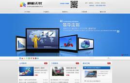 dedecms科技企业集团公司PC端+手机端模板