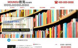 织梦dede教育辅导培训机构学校企业网站模板(带数据)