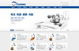 织梦CMS企业咨询-培训服务管理网站模板(送营销教程)