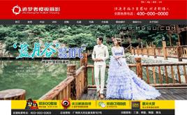 织梦高端婚纱/影楼/摄影工作室网站模板 带手机WAP站 同步PC站数据