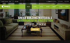 织梦HTML5装饰设计/建筑装饰企业公司网站模板
