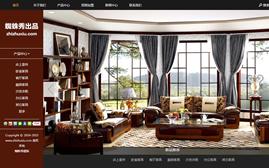 dedecms家具建材-灯饰地板类公司企业模板
