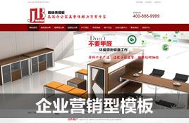 dedecms建材涂料-办公家具营销型公司企业网站模板