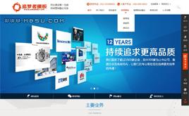 织梦高端网络公司建站公司网络公司企业网站模板