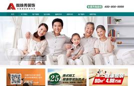 dedecms装饰公司-装修设计-室内设计公司企业网站模板