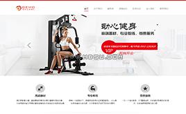 织梦CMS自适应健身房信息展示网站模板
