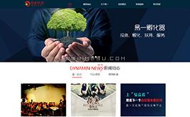 织梦CMS金融投资网站模板仿易一天使网