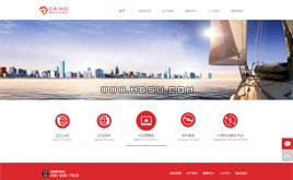 DEDE织梦CMS电子商务公司简洁红色企业网站模板