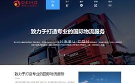织梦CMS国际货运物流公司HTML5 自适应网站模板