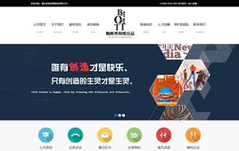 dedecms活动策划-营销服务公司企业网站模板