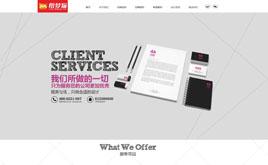 织梦红白色品牌设计类公司网站模板