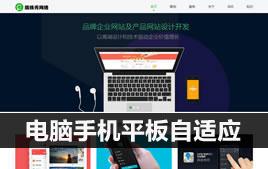 织梦html5设计公司-网络公司模板(电脑手机平板自适应)