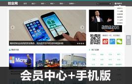 dedecms新闻自媒体模板(会员中心+手机版)