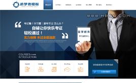 织梦CMS辅导培训机构留学教育企业公司网站模板