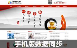 dedecms金融理财-集团公司网站模板(带手机版)
