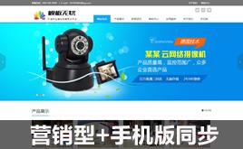 dedecms安防监控-电子产品公司企业网站模板(手机版同步)
