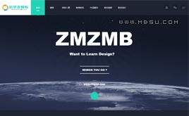织梦HTML5辅导培训机构设计行业通用企业网站模板