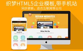 织梦HTML5企业模板,带手机站同步更新,适合互联网等公司