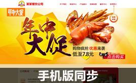dedecms食品行业-餐饮火锅公司企业网站模板(带手机版)