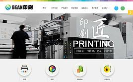 dedecms印刷广告设计/图文公司企业网站模板